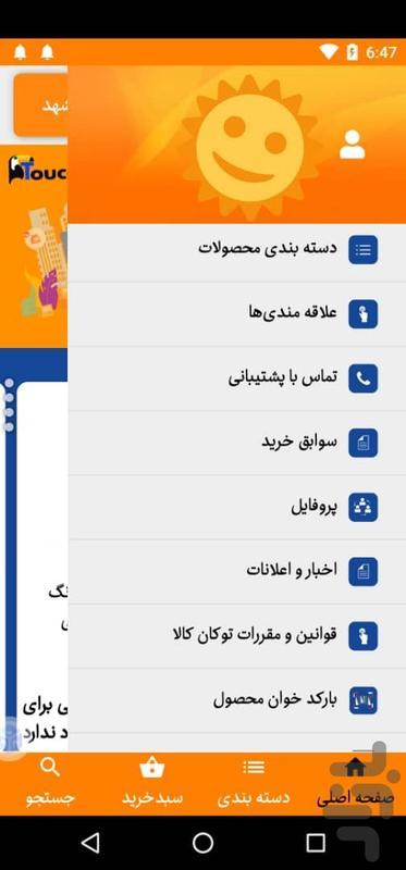 توکان کالا مشهد (شهدایی) - عکس برنامه موبایلی اندروید