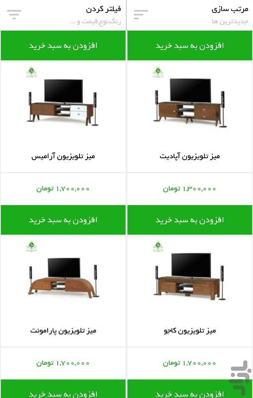 فروشگاه اینترنتی چوب چوب - عکس برنامه موبایلی اندروید