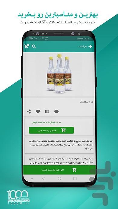 فروشگاه آنلاین هزاره - عکس برنامه موبایلی اندروید