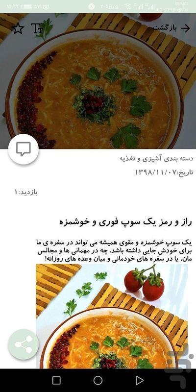 مجله اینترنتی ونیزان - عکس برنامه موبایلی اندروید