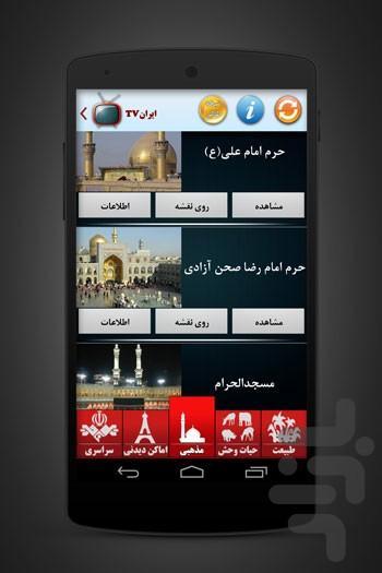 ایران تی وی - عکس برنامه موبایلی اندروید