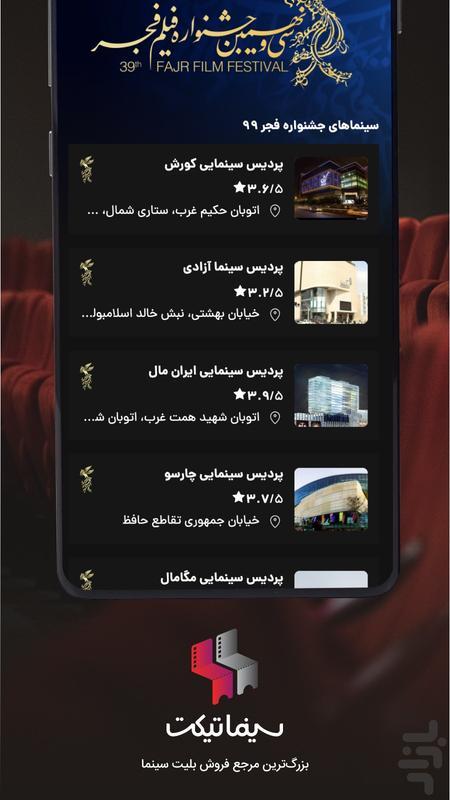 سینماتیکت - عکس برنامه موبایلی اندروید