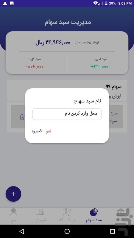 همراه بورس - عکس برنامه موبایلی اندروید