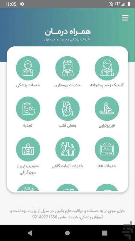 همراه درمان | خدمات درمانی در منزل - عکس برنامه موبایلی اندروید