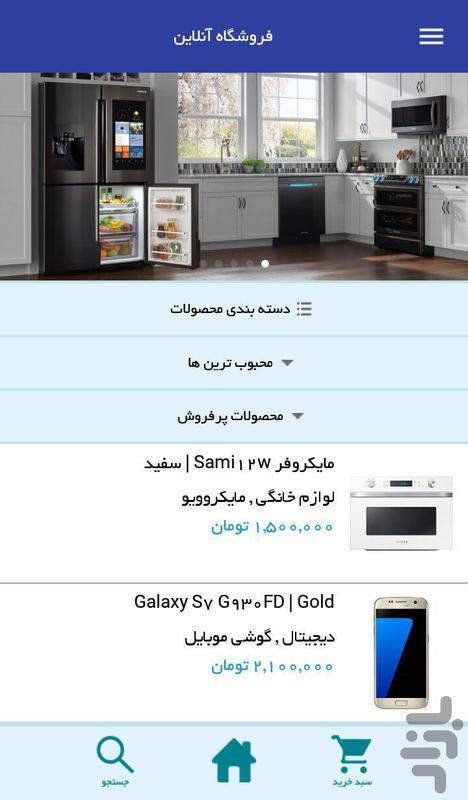 اپلیکیشن همیارسام - عکس برنامه موبایلی اندروید