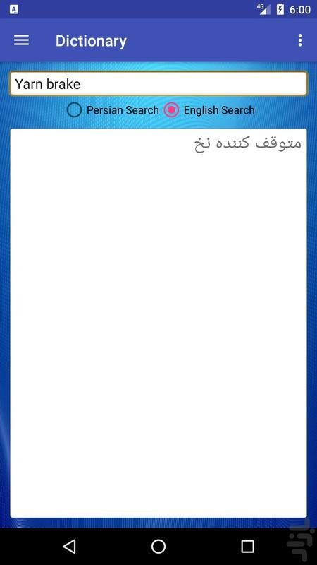 دستیار نساجی - عکس برنامه موبایلی اندروید