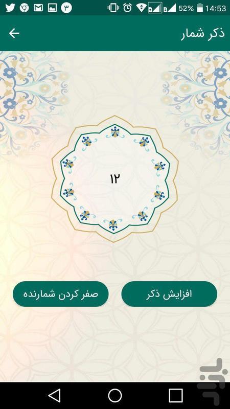 دعای عرفه(همراه با صوت) - عکس برنامه موبایلی اندروید
