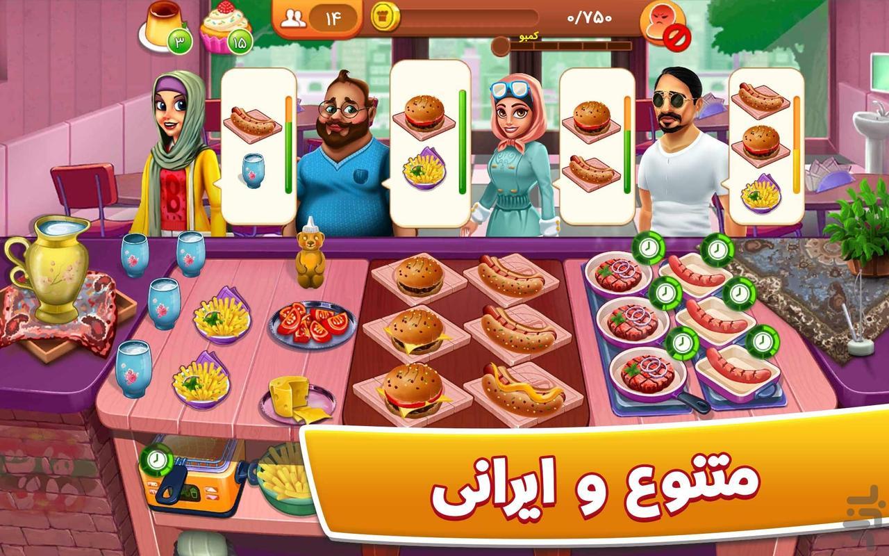 سرآشپز : رستوران ایرانی - عکس بازی موبایلی اندروید