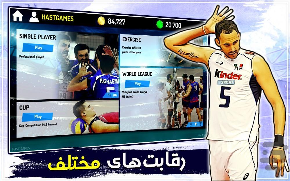 والیبال حرفه ای - عکس بازی موبایلی اندروید