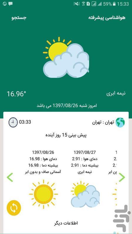 هواشناسی دقیق پیکسار (پیشرفته) - عکس برنامه موبایلی اندروید