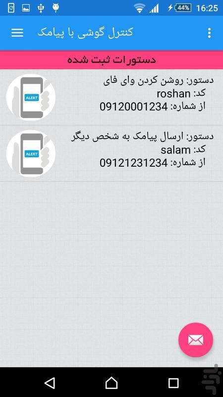 کنترل گوشی با پیامک - عکس برنامه موبایلی اندروید