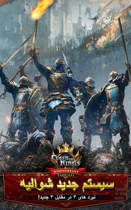 نبرد پادشاهان - عکس بازی موبایلی اندروید