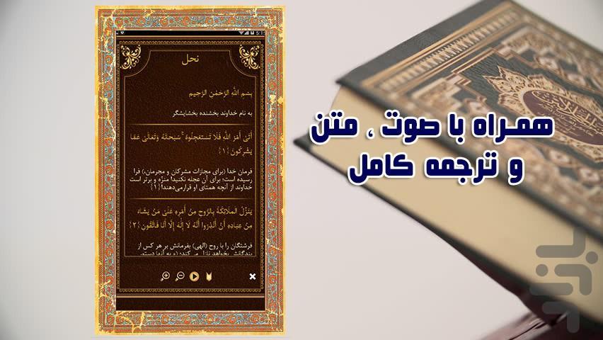 قرآن کامل به همراه صوت - Image screenshot of android app