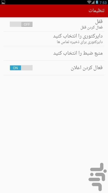 ضبط تماس مخفیانه - عکس برنامه موبایلی اندروید