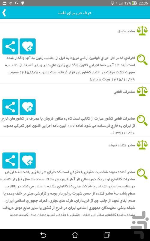 لغات حقوقی - عکس برنامه موبایلی اندروید