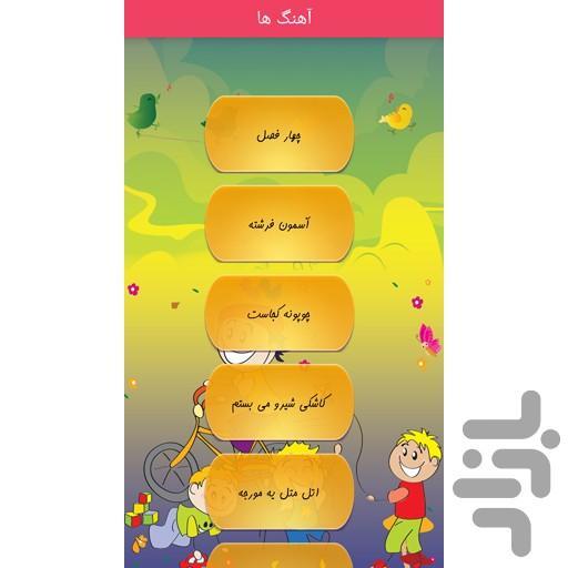 شعرهای کودکانه - عکس برنامه موبایلی اندروید