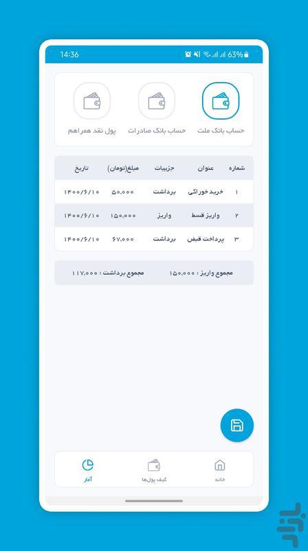 حسابداری شخصی - عکس برنامه موبایلی اندروید