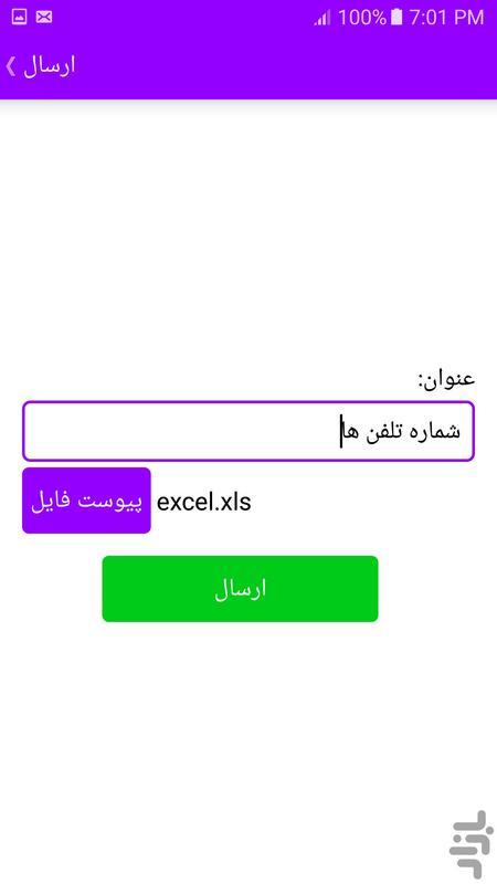 تبدیل مخاطبین به اکسل و متن - عکس برنامه موبایلی اندروید