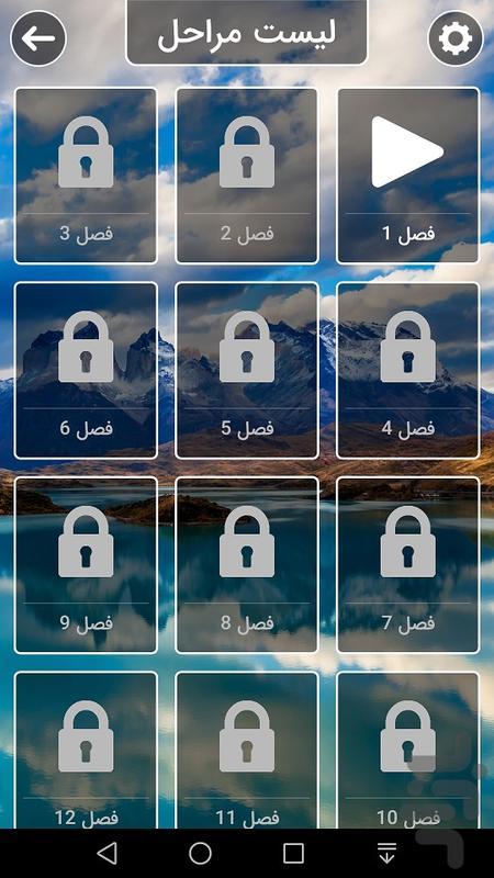 کلماتین | بازی حدس کلمات - عکس بازی موبایلی اندروید