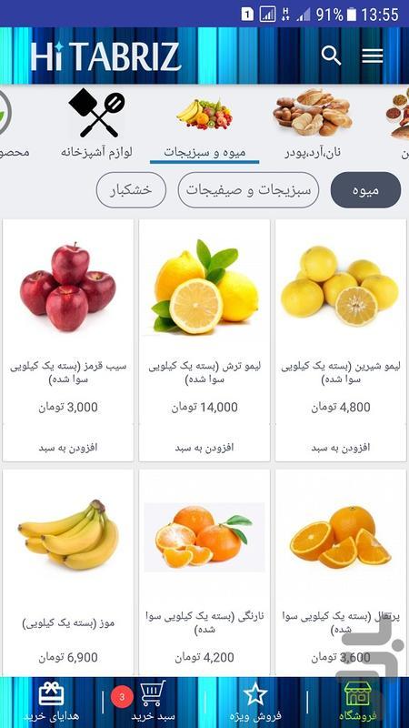 های تبریز (هایپرمارکت آنلاین تبریز) - عکس برنامه موبایلی اندروید