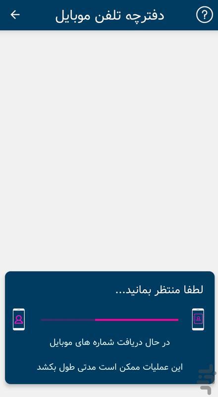 نیازپرداز-پیامک - عکس برنامه موبایلی اندروید