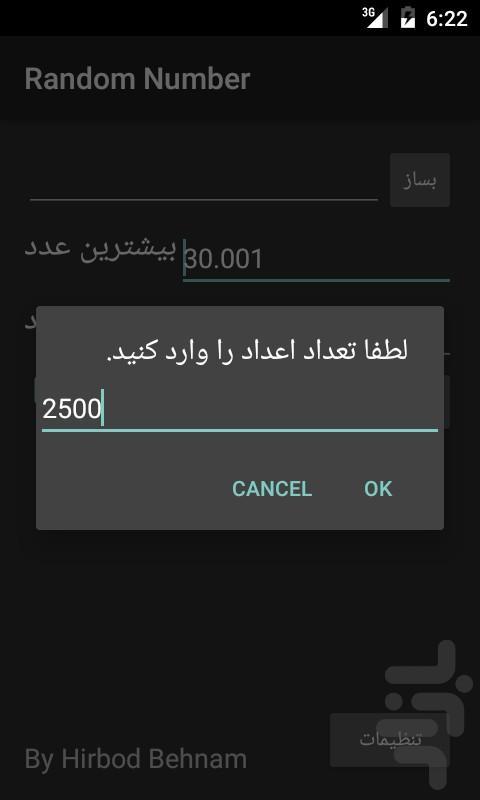 عدد تصادفی - عکس برنامه موبایلی اندروید