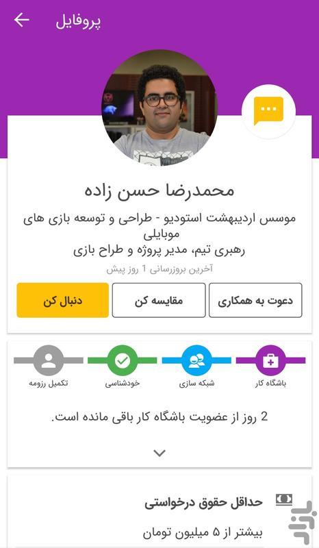 کارجو+ | شبکه استخدام و کاریابی - عکس برنامه موبایلی اندروید