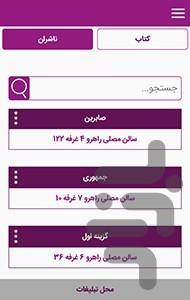 نمایشگاه کتاب - عکس برنامه موبایلی اندروید
