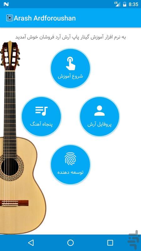 آموزش تصویر گیتار پاپ آرش آردفروشان - عکس برنامه موبایلی اندروید