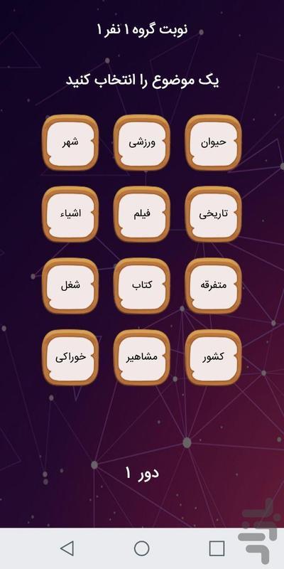 پانتومیم | ادا بازی - عکس بازی موبایلی اندروید