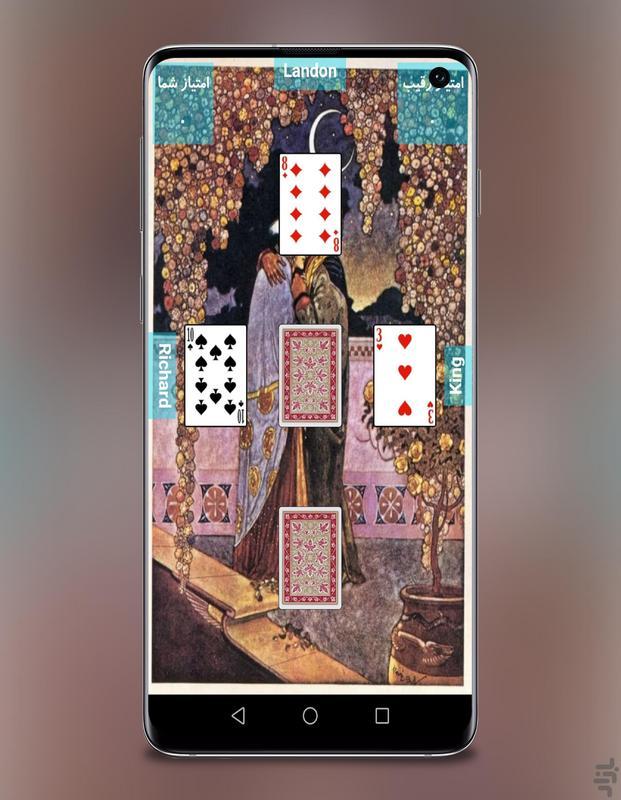 حکم(پاسور Hokm) - عکس بازی موبایلی اندروید