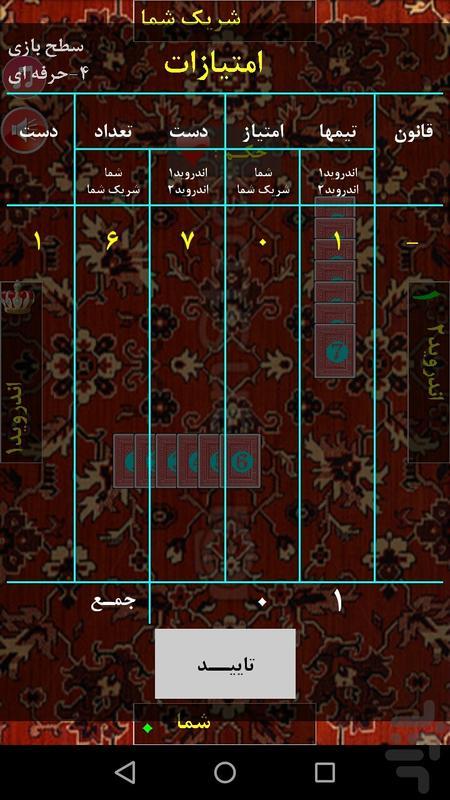 بازی حکم - عکس برنامه موبایلی اندروید