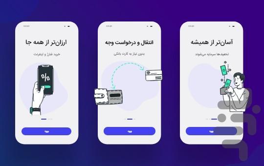 پیدا پی | خرید شارژ و اینترنت ارزان - عکس برنامه موبایلی اندروید