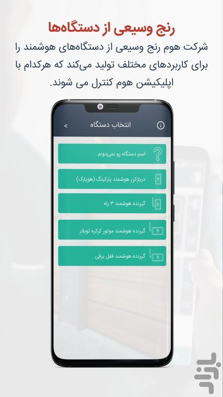 هوم - عکس برنامه موبایلی اندروید