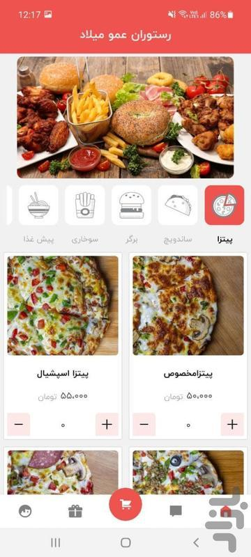 عمو میلاد   سفارش آنلاین غذا اراک - عکس برنامه موبایلی اندروید