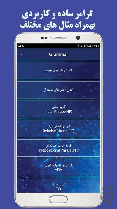 آموزش زبان انگلیسی با هوونیک - عکس برنامه موبایلی اندروید