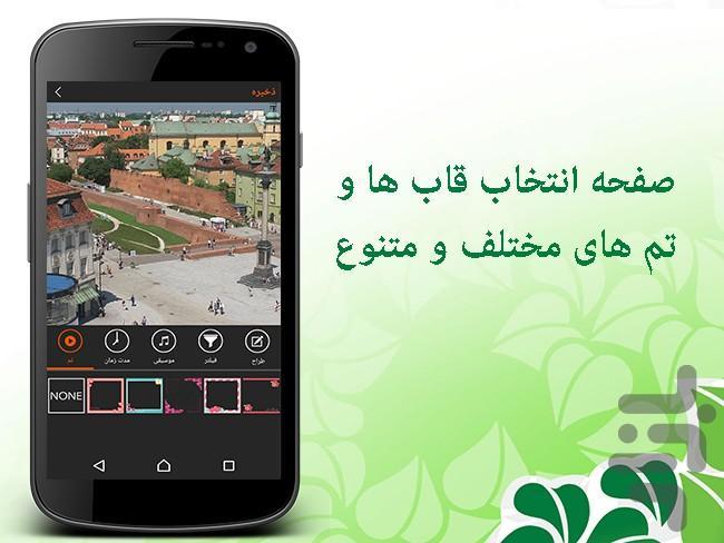 تدوین کلیپ و فیلم از عکس ها - عکس برنامه موبایلی اندروید