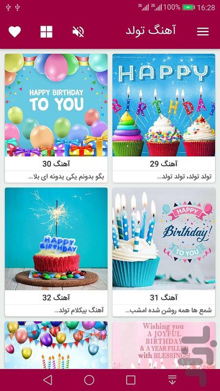 آهنگ جشن تولد (ترانه و آهنگ شاد) - عکس برنامه موبایلی اندروید
