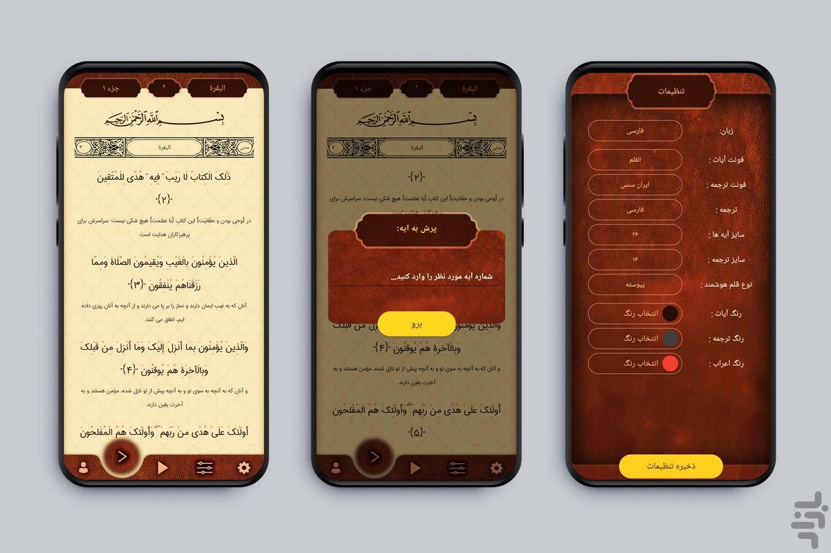 قرآن صوتی هدی للمتقین - عکس برنامه موبایلی اندروید