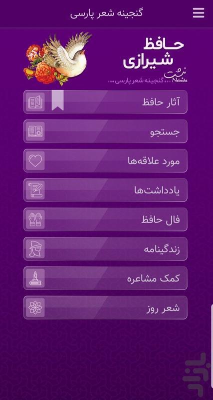 حافظ - عکس برنامه موبایلی اندروید