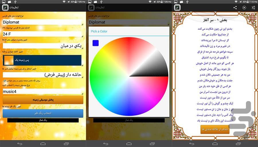 اشعار مولوی - مولانا - عکس برنامه موبایلی اندروید