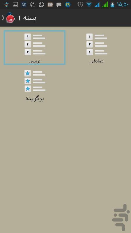 آزمون تیزهوشان ششم ابتدایی-بسته1 - عکس برنامه موبایلی اندروید