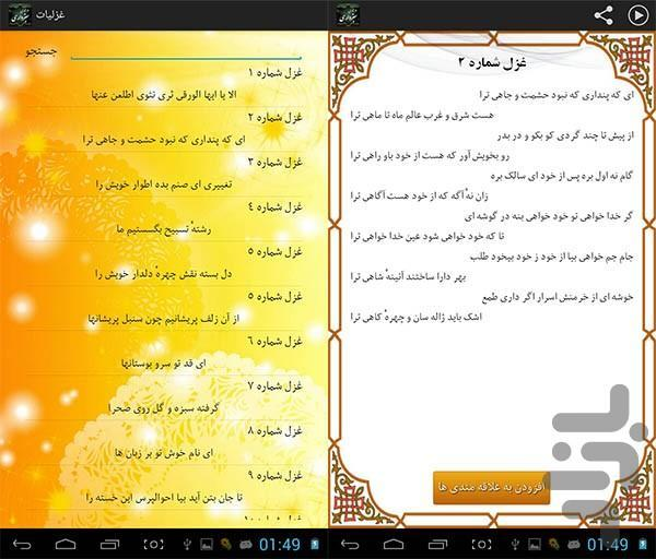 ملا هادی سبزواری - عکس برنامه موبایلی اندروید
