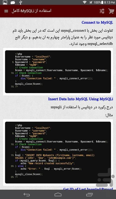 اموزش برنامه نویسی php + پی اچ پی - عکس برنامه موبایلی اندروید