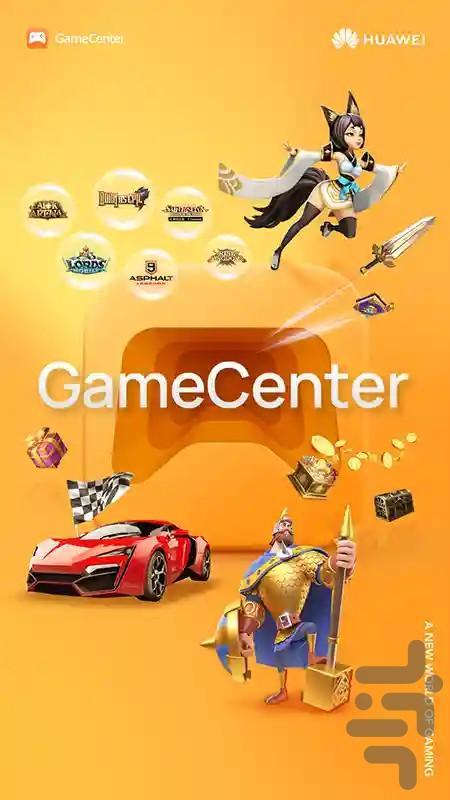 GameCenter - عکس برنامه موبایلی اندروید