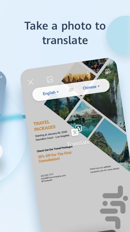 Petal Search – موتور جستجو پتال سرچ هوآوی - عکس برنامه موبایلی اندروید