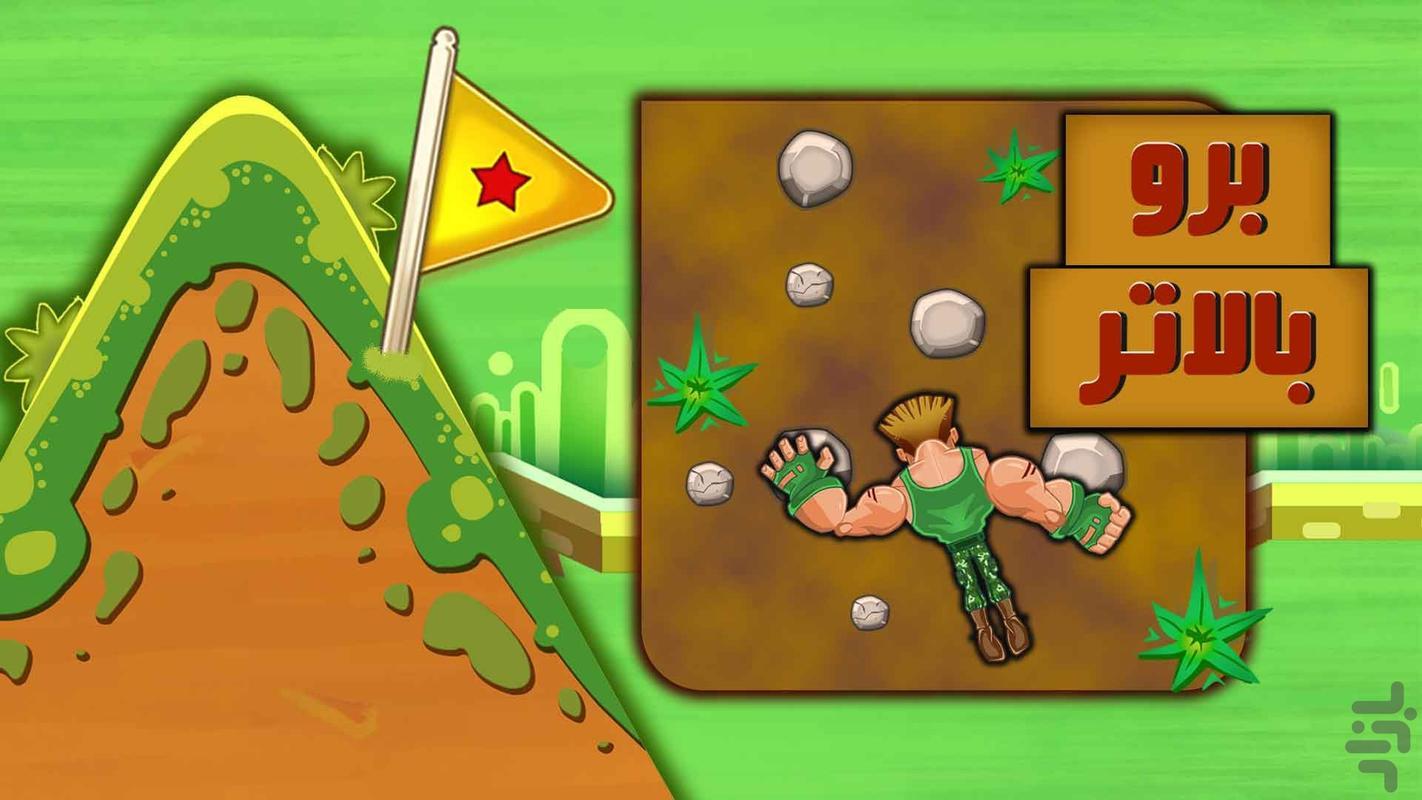 صخره نورد - عکس بازی موبایلی اندروید