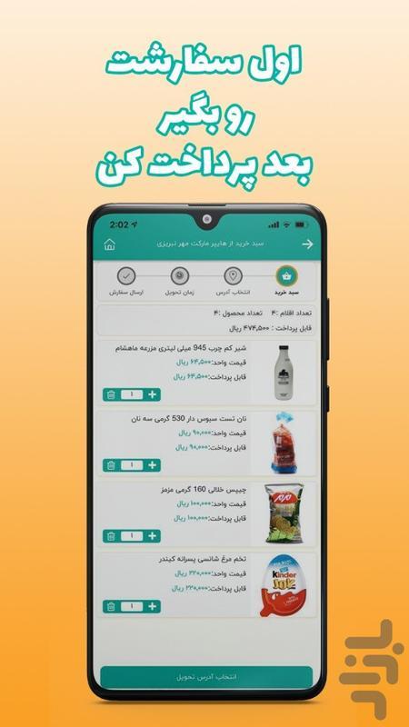هایپر 24 - سوپر مارکت آنلاین - عکس برنامه موبایلی اندروید