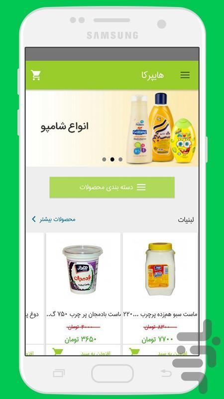 هایپرکا - عکس برنامه موبایلی اندروید