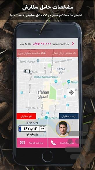 هایپرسی ( سوپر مارکت انلاین ) - عکس برنامه موبایلی اندروید